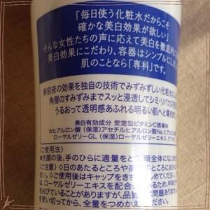 専科 美白美容液から作った化粧水口コミ