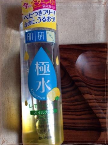 肌ラボ 極水レモン 口コミ