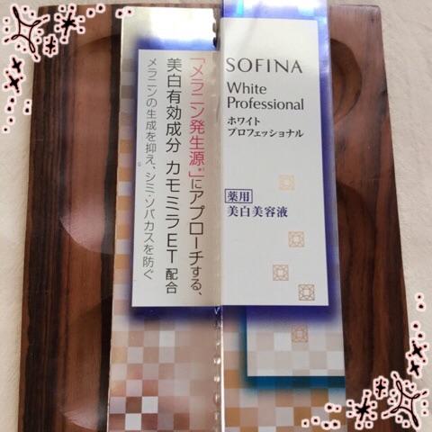 花王 ソフィーナ ホワイトプロフェッショナル 美白美容液