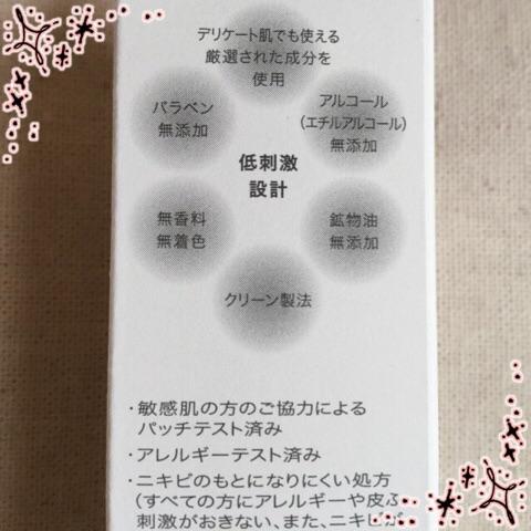 アレルバリアエッセンス 敏感肌