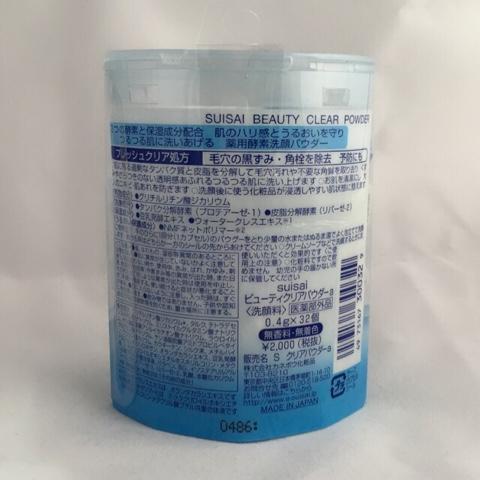 酵素洗顔料 カネボウ suisai 口コミ
