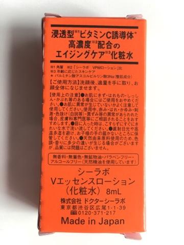 シーラボ VC100 化粧水