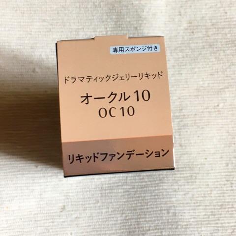 ドラマティックジェリーリキッドのオークル10(OC10)の色です。